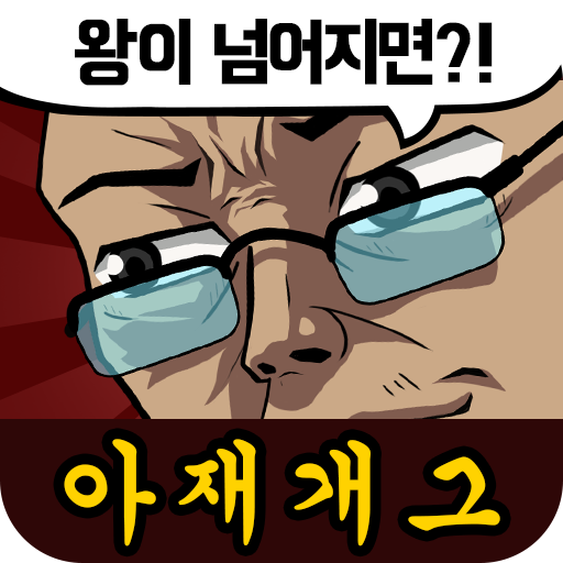 아재 능력 고사 : 아재개그와 넌센스퀴즈 (game)