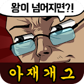 Download 아재 능력 고사 : 아재개그와 넌센스퀴즈 APK for Android Kitkat