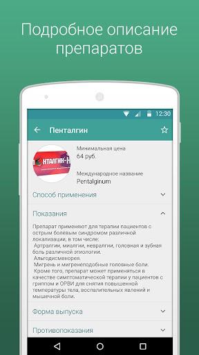 МедГид - screenshot