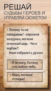 Game Текстовые Квесты APK for Kindle