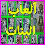 العاب بنات 2018 (أكثر من 100 لعبة) Icon
