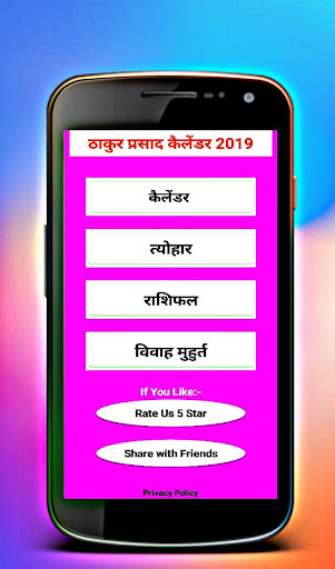 Thakur Prasad Calendar 2019 : Panchang in hindi screenshot 3