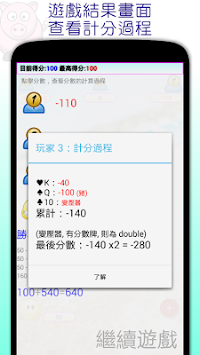 撲克●拱豬 APK screenshot thumbnail 5