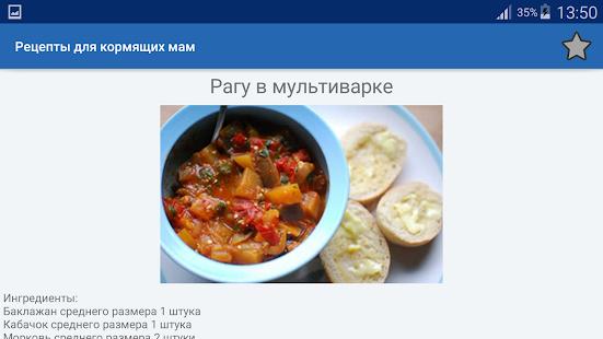 Блюда для кормящей мамы рецепты в мультиварке