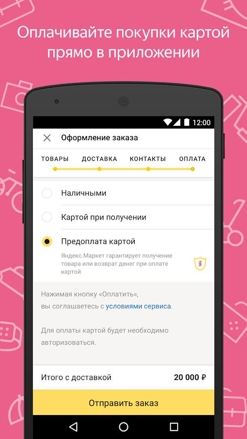 Яндекс.Маркет: магазины онлайн – Screenshot