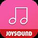 無料でカラオケ歌い放題&聴き放題の歌詞アプリ♪カシレボ!JOYSOUND