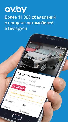 av.by — продажа авто в Беларуси screenshot 1