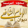 ديوان الامام الشافعي بدون نت APK for Kindle Fire