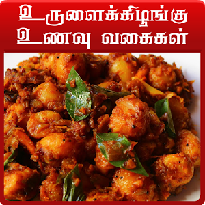 potato recipes in tamil