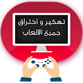 App تهكير العاب الاندرويد مجانا PRANK APK for Windows Phone