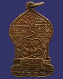 เหรียญตู้ไปรษณีย์ พิมพ์เล็ก วัดบวรฯ พ.ศ. 2485