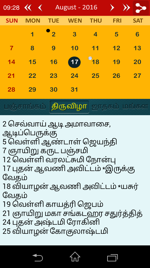 Tamil Calendar Panchangam 2018 - Android Apps on Google Play
