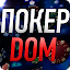 Покер Клуб - онлайн покер