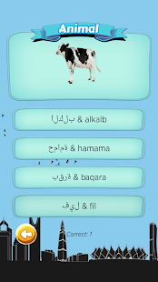 W Quiz Arabic Beginner - screenshot