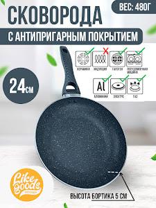 Сковорода серии Like Goods, LG-11899