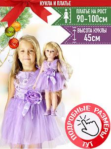 """Кукла серии """"Город Игр"""" 45 см с платьем, лавандовый S"""