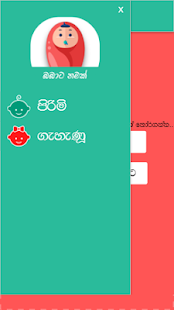 App Babata Namak APK for Windows Phone
