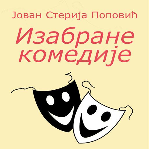 Android aplikacija Izabrane komedije na Android Srbija