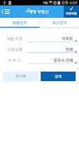 Screenshot of 광주 사랑방 부동산 맞춤매물 - 광주부동산, 광주아파트