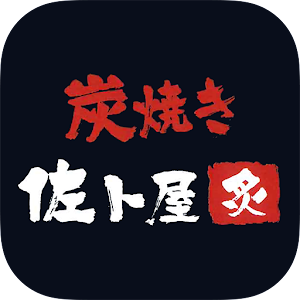 Download 炭焼き 佐ト屋 For PC Windows and Mac