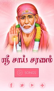 Sri Shirdi Sai Saranam Songs - screenshot