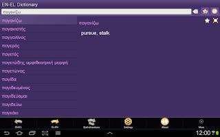 Screenshot of English Greek Dictionary Free