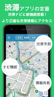 Screenshot of 渋滞ナビ - リアルタイム渋滞情報&渋滞回避カーナビ