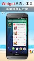 Screenshot of 91mai就要買 - 行動購物商城