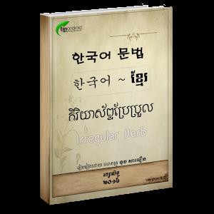 korean grammar book pdf download