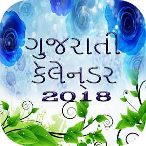 Download Gujarati Calendar 2018 for Android - Free Books & Reference App for Android
