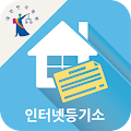 인터넷등기소 APK for Blackberry