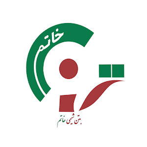 Download بتن شیمی خاتم For PC Windows and Mac