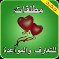 App مطلقات للتعارف و الزواج joke APK for Windows Phone