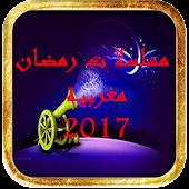 Download مسلسلا ت رمضان مغربية 2017 APK to PC