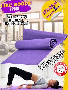 Коврик для йоги,GD-11691
