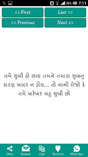 Gujarati Status - screenshot