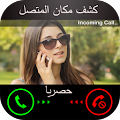 كشف مكان المتصل - Simulator APK for Lenovo