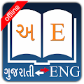 English Gujarati Dictionary APK for Bluestacks