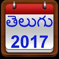 Telugu Calendar 2017 APK for Bluestacks