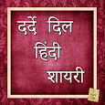 Dard e Dil Hindi Shayari