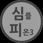 심플피온3 Icon