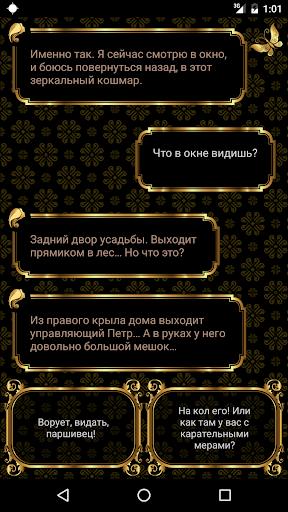 Княжна - screenshot