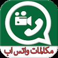 App واتس آب بالمكالمات و الفيديو APK for Kindle