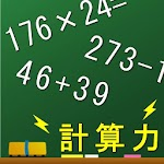 Addition subtraction practice APK Image