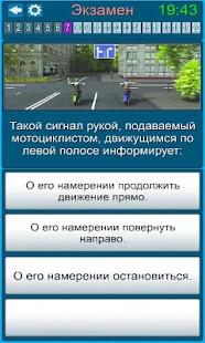 App Экзамены ГИБДД с вождением APK for Windows Phone