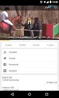 Screenshot of Watch شاهد