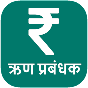 Download Debt Manager ( ऋण प्रबंधक ) For PC Windows and Mac