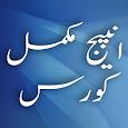 InPage Professional In Urdu