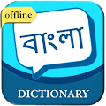 App English to Bengali Dictionary APK for Kindle