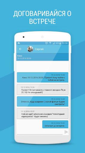 ImeeetU. Новые знакомства и общение